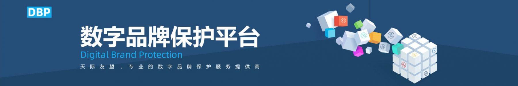 威胁情报-品牌保护-banner-02